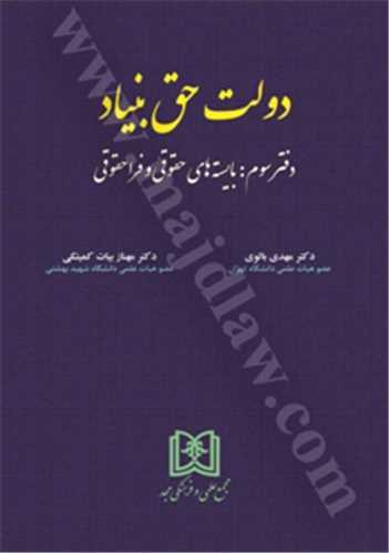 دولت حق بنياد «بايسته هاي حقوقي و فراحقوقي» جلد 3 * گالينگور