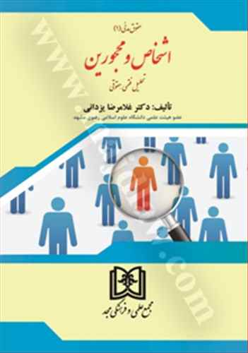 اشخاص و محجورين «حقوق مدني1» «تحليل فقهي و حقوقي»