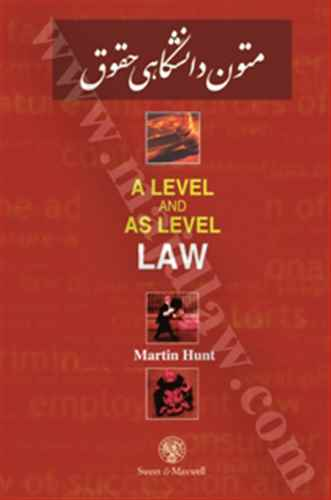 a level and as level law  *  قرمز «متن کامل»