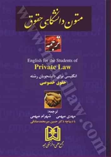 ترجمه انگليسي براي دانشجويان حقوق خصوصي « Private law»