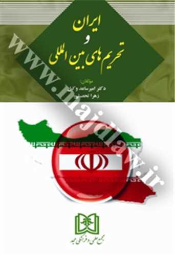 ايران و تحريم هاي بين المللي