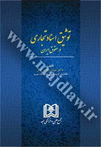 توثيق اسناد تجاري در حقوق ايران