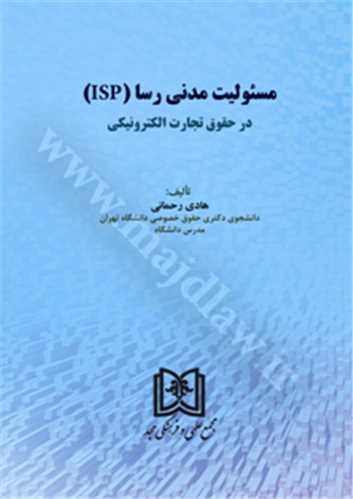 مسئوليت مدني رسا «Isp» در حقوق تجارت الكترونيك